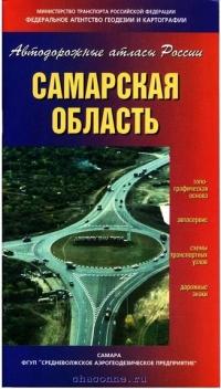Самарская область. Автодорожный атлас